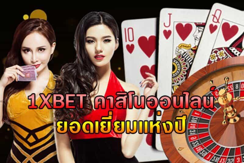 จัดเต็มทุกเกมเดิมพัน 1xBet Casino Png มีให้เลือกกว่า 2,000 เกม