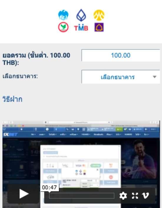 สาธิต 1XBET ฝากเงินยังไง ในช่องทางที่คนไทยนิยม