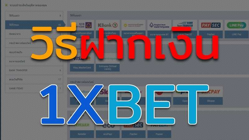 1XBET ทาง เข้า ฝาก เงิน ให้คุณเลือกถึงแปดช่องทางที่สะดวกที่สุด